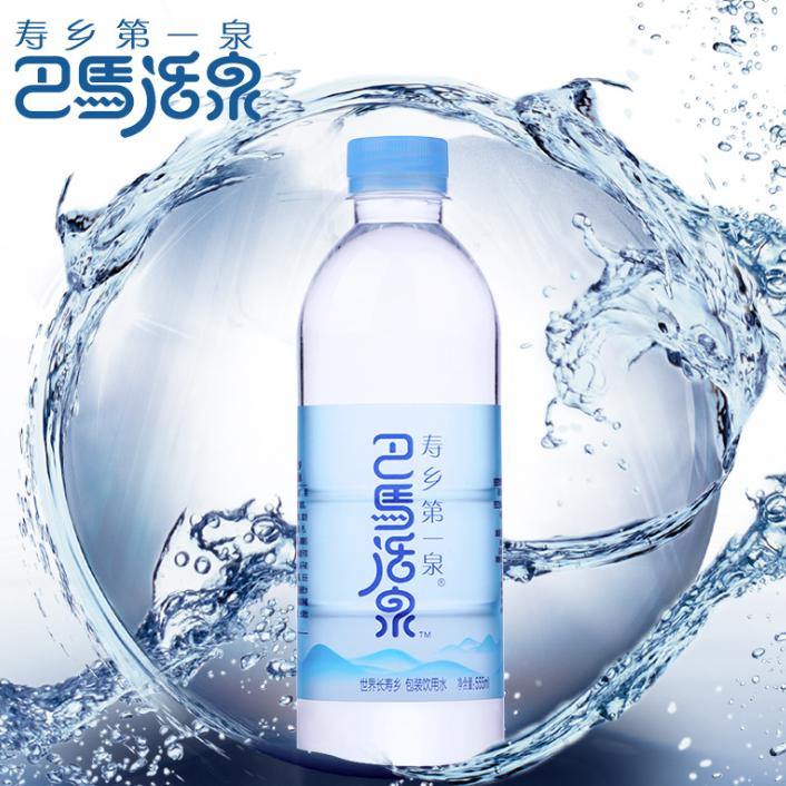 供应  巴马活泉 巴马水矿泉水天然弱碱性饮用水