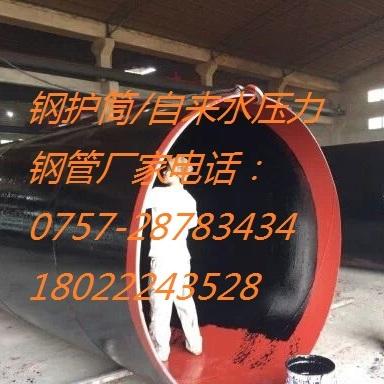 佛山钢护筒厂生产钢板卷管件管焊接钢管订做规格