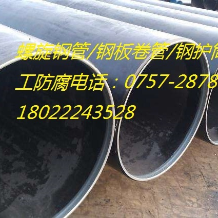 珠海钢护筒深圳钢管顶管佛山螺旋管生产厂家