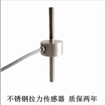 供应 诺赛希斯供应称重压力传感器 拉压力传感器NOS-L112