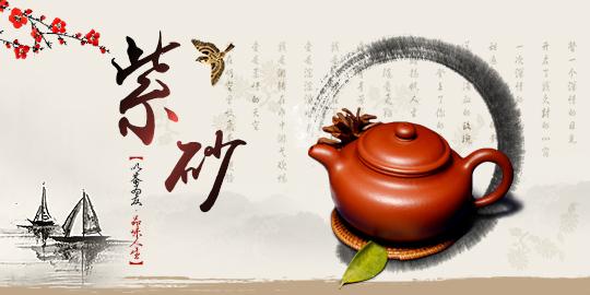 紫砂 以茶为友,品味人生