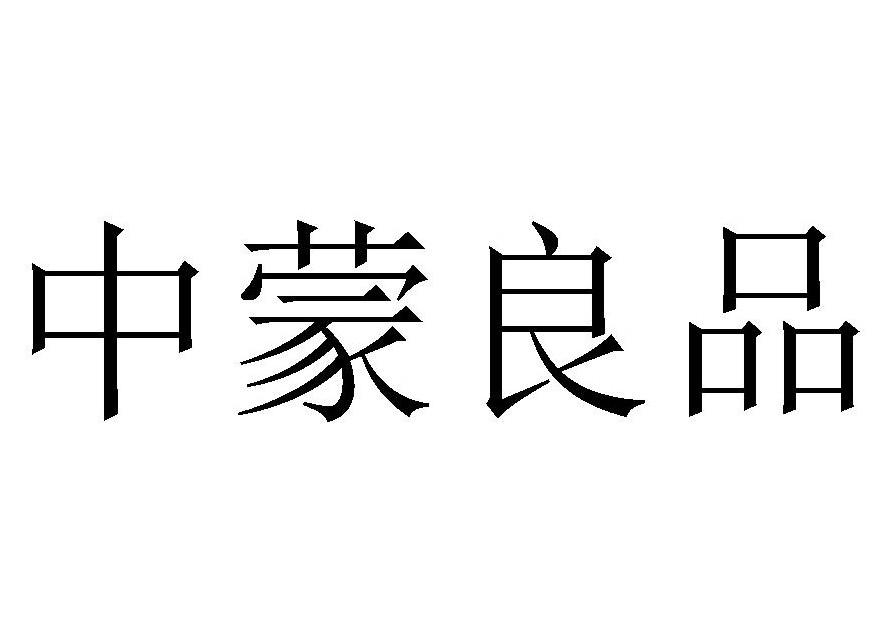通辽市恒毅志尚食品销售有限公司