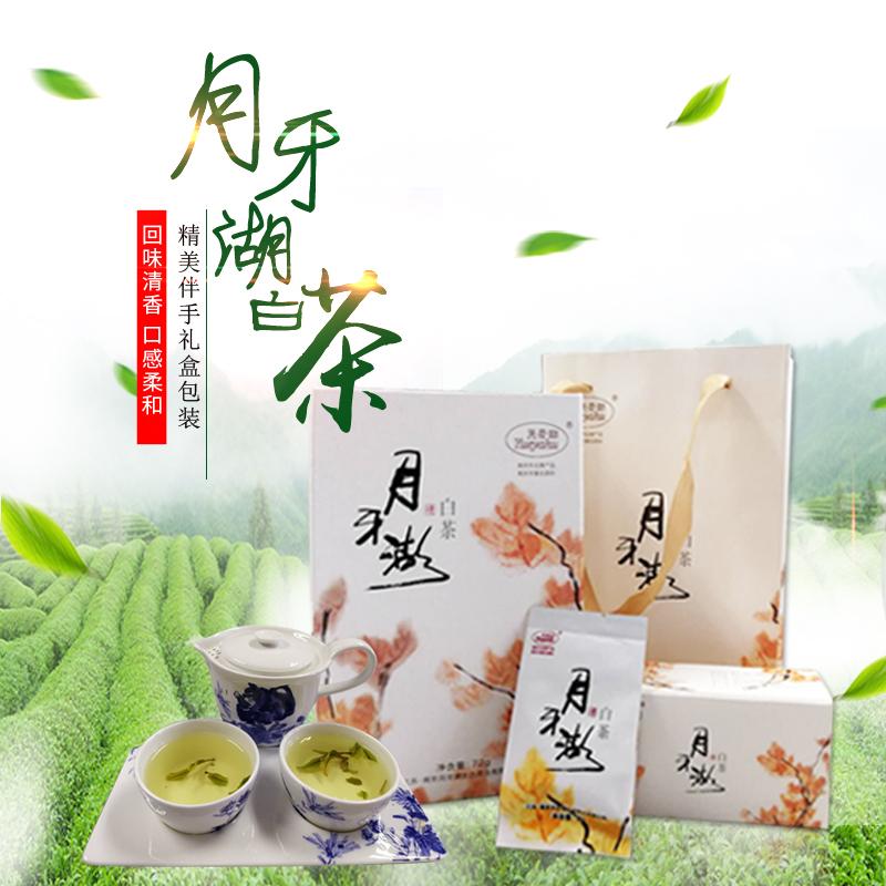月牙湖白茶 精美伴手礼盒装包 72g