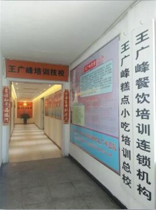 王广峰小吃培训(在线咨询)_林州包子培训_灌汤包子培训学校
