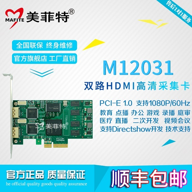 美菲特M12031双路1080P高清HDMI视频采集卡会议录直播