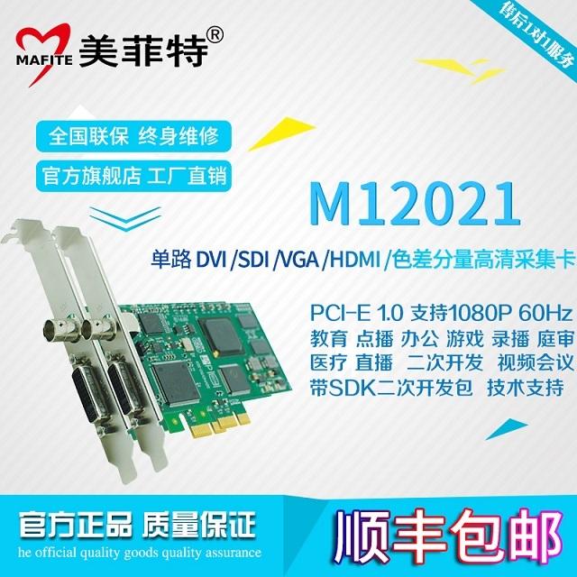 美菲特M12021单路DVI VGA HDMI视频采集卡