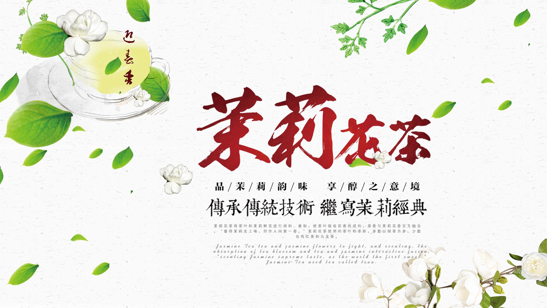 中国茉莉花产业网