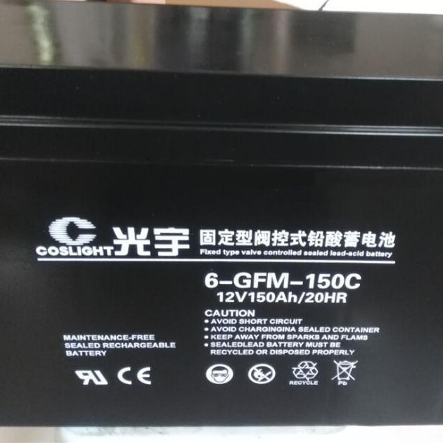 光宇蓄电池6-GFM-38报价-直销
