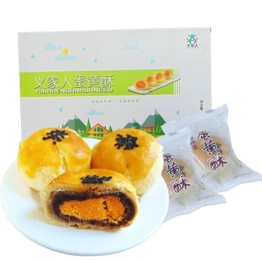 北海合浦特产义家人蛋黄酥礼盒装 用海鸭蛋蛋黄手工制作