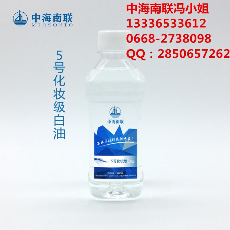 5号化妆级白油 可制消泡剂 华南地区一级代理商 品质保证