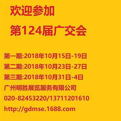 124届广交会摊位秋季广交会