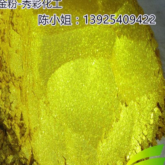秀彩超亮皇室金色珠光粉400目涂料珠光粉铁艺珠光粉用法