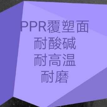 PPR覆塑建筑模板生产厂家及批发