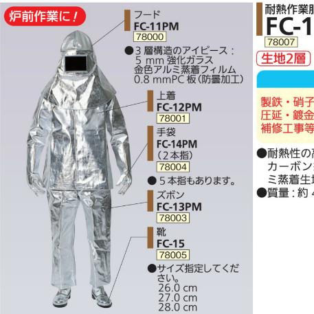 shigematsu重松制作所 FC-10PM 耐热炉前作业服