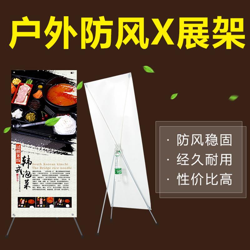 厂家批发X展架60 160定制户外广告海报照片展示架