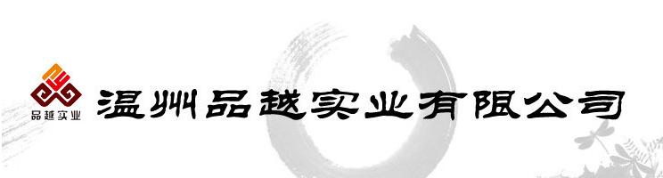 温州品越实业有限公司