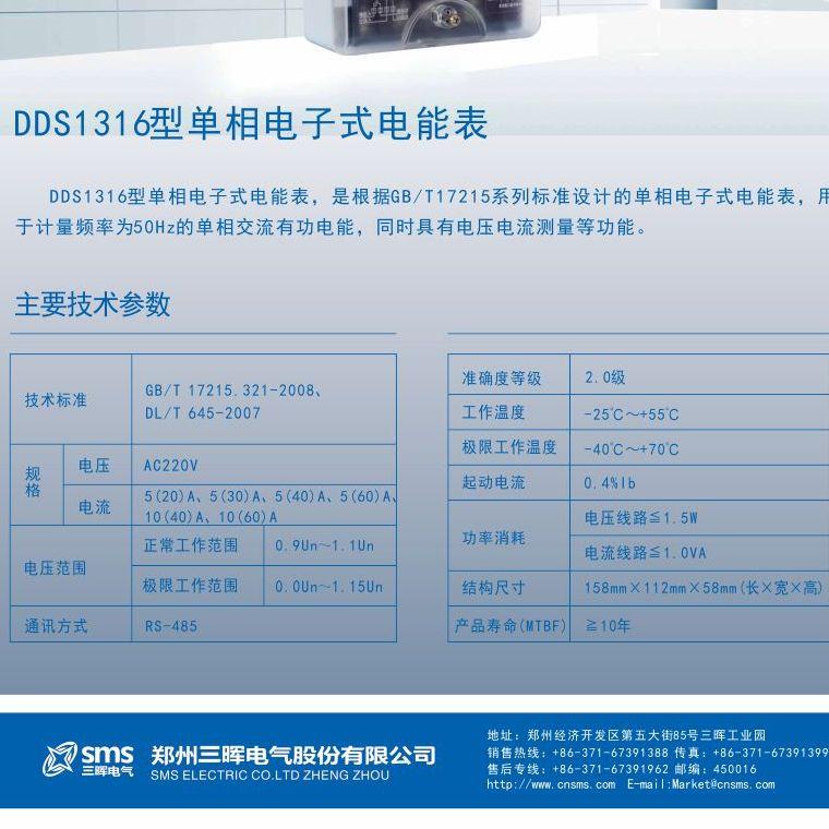 郑州单相表|郑州单相液晶表|郑州单相电子表专业原厂推荐---郑州三晖电气