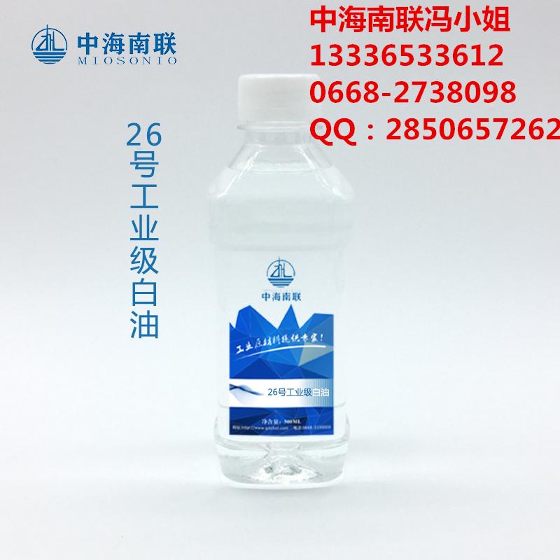 供应华南华中地区26号工业级白油 专业的运输车队