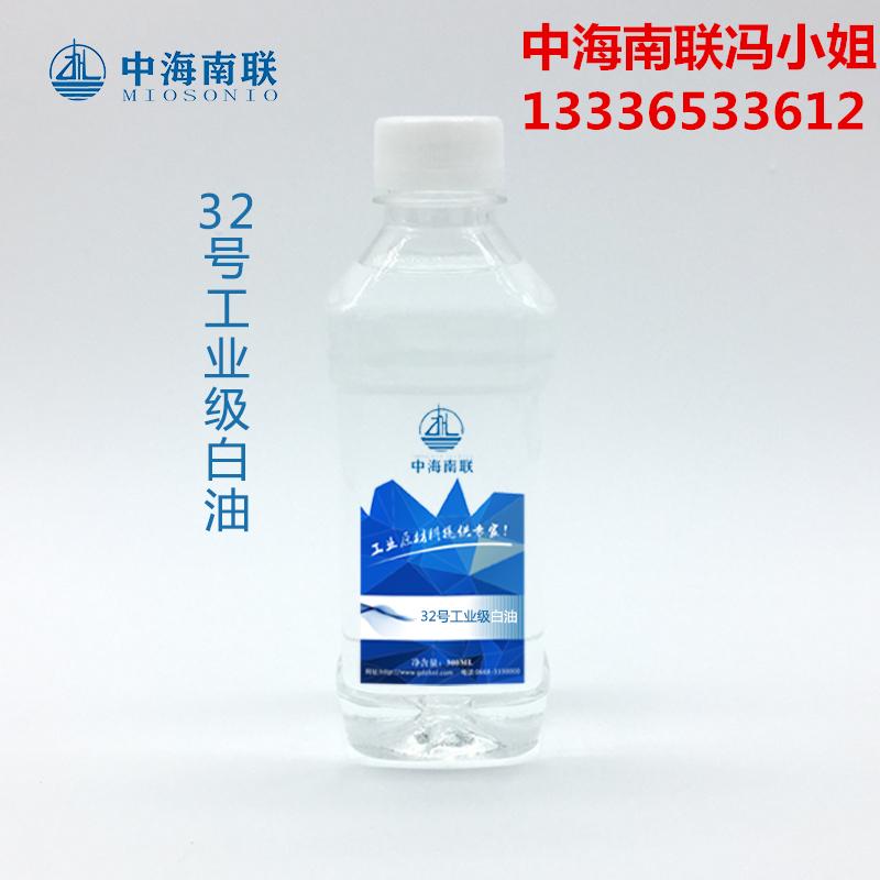 东莞供应32号工业级白油   现货低价出售 免费试用