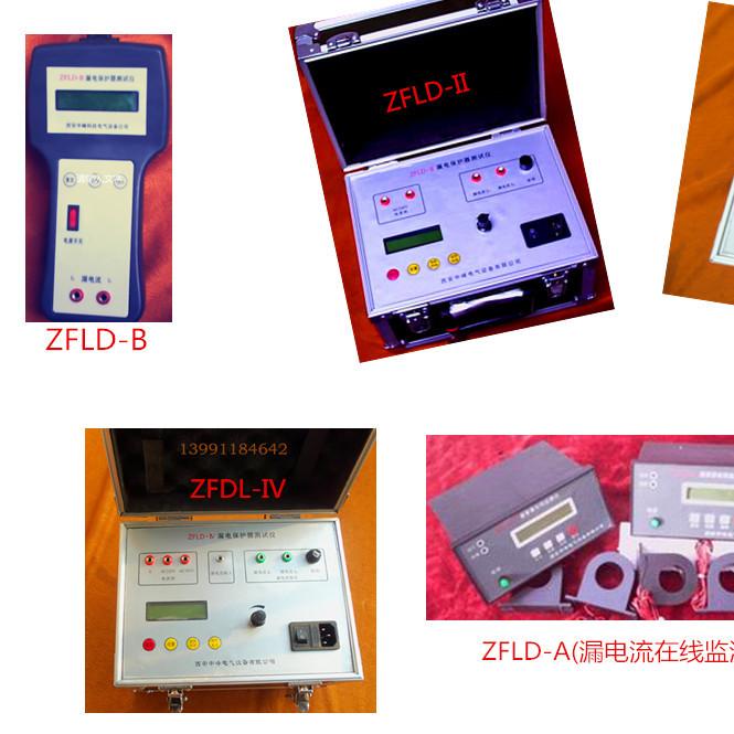 中峰ZFLD系列多功能漏电保护器测试仪