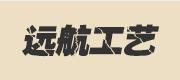 浙江省磐安县远航工艺品有限公司