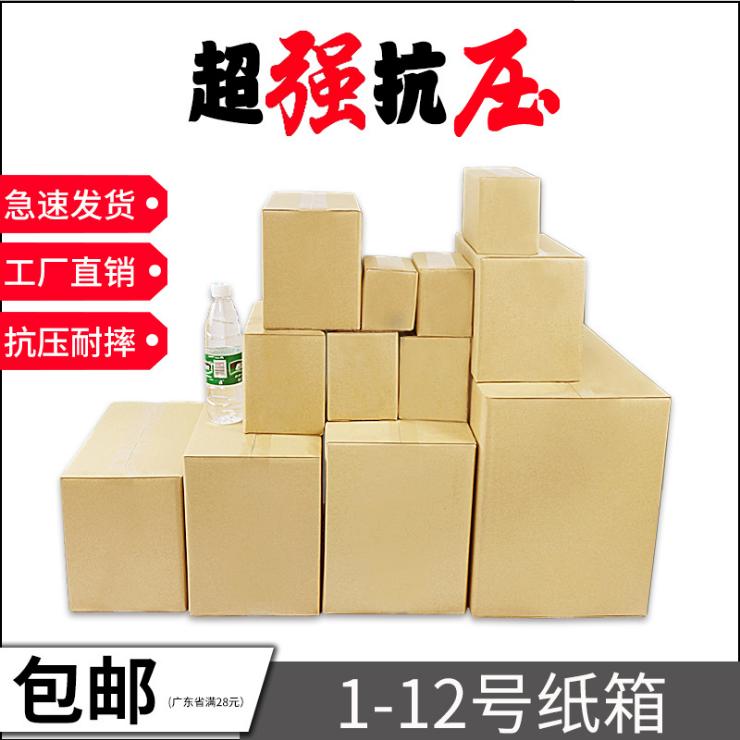 快递纸箱批发定做包装盒打包纸箱邮政纸箱收纳8号纸箱12号小纸箱