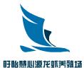 盱眙慧心源龙虾养殖场