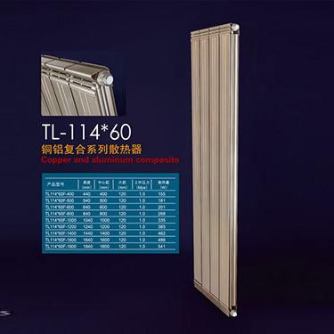 原材料上涨 下单点请联系客服 暖鑫宝散热器壁挂式铜铝114-60