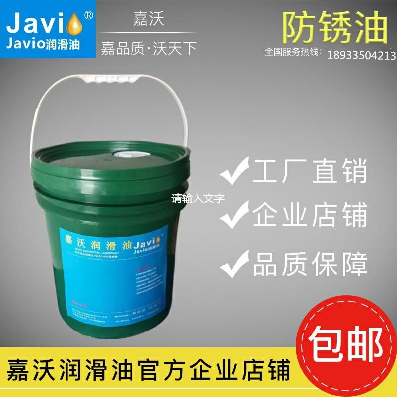 嘉沃供应发黑防锈油 可提供成功客户案例 举报