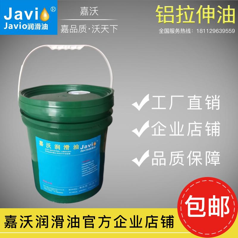 拉伸专用油性拉伸油专注拉伸件润滑油