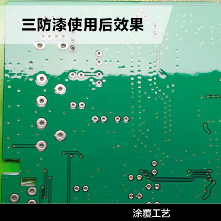厂家直销GMSA-6201 三防漆 三防漆涂覆胶 改性三防漆