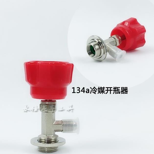 永仕r22 r134a制冷剂雪种冷媒开瓶器开启阀汽车空调冰箱加氟工具
