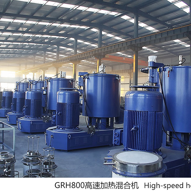 GRH800高速加热混合机