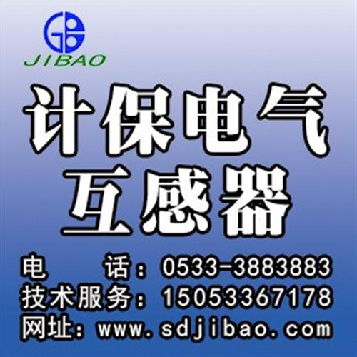 淄博电压互感器厂、淄川互感器、计保电气