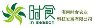 海南时食农业科技发展有限公司