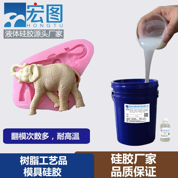 树脂工艺品专用模具硅胶耐腐蚀流动性好翻模次数多