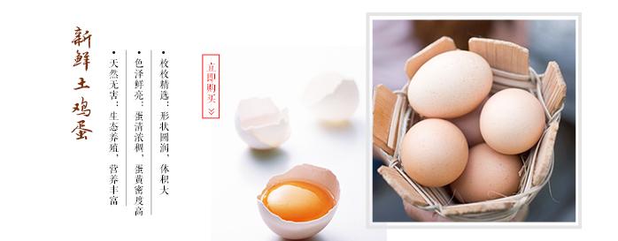 新鲜土鸡蛋