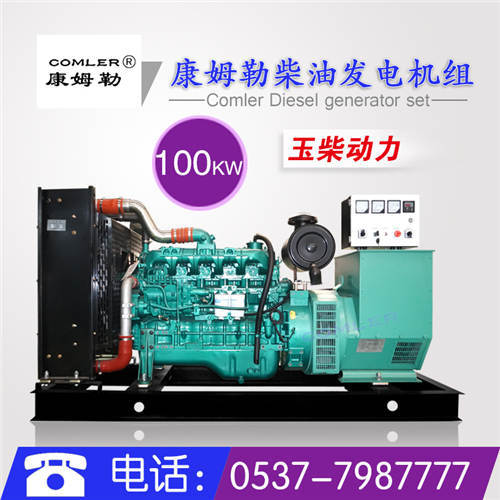 康姆勒150kw柴油发电机组价格 柴油发电机组直销