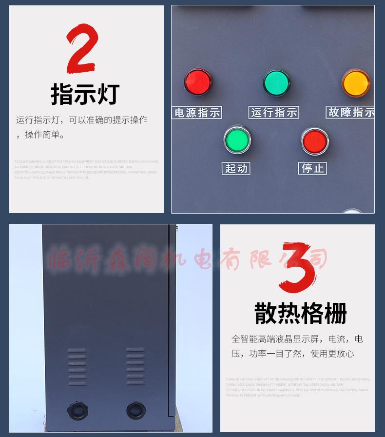 山东软启动柜_08_副本