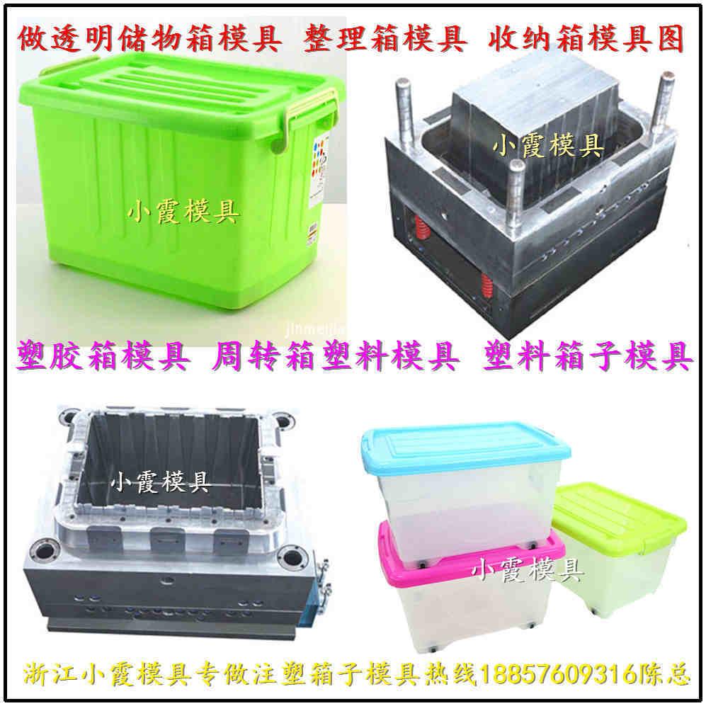 一套PP收纳箱模具 塑料模具 PE钓鱼箱模具 塑胶模具冷藏箱子模具