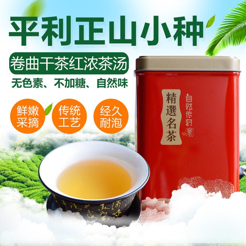 供应 御品苑正山小种茶叶特级红茶茶叶2018春茶 正山小种红茶