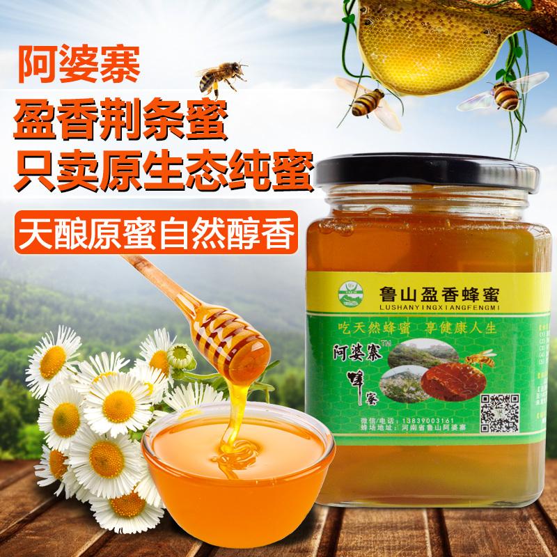 阿婆寨蜂蜜荆条蜜纯天然农家自产荆条花蜜 成熟天然蜜鲁山蜂蜜500克包邮