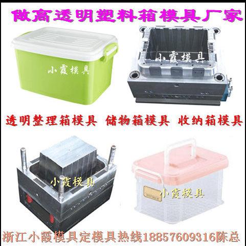 台州模具联系方式 A整理箱模具 注塑模具B收纳箱模具 E塑胶箱子模具