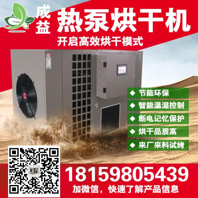 厂家直销 蜜枣干燥设备大枣烘烤机械水果烘干机 热循环烘箱