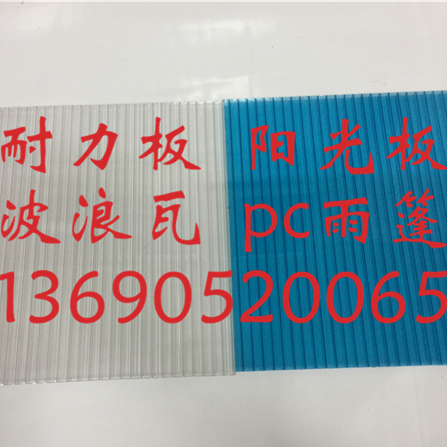 6mm阳光板价格_6mmpc阳光板_湖蓝阳光板车棚