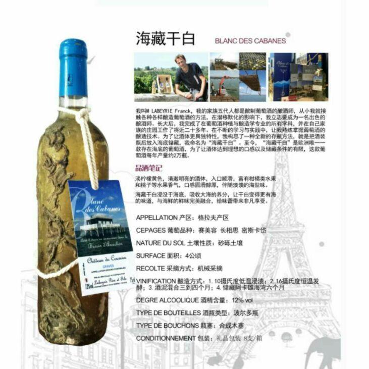 海藏干白葡萄酒