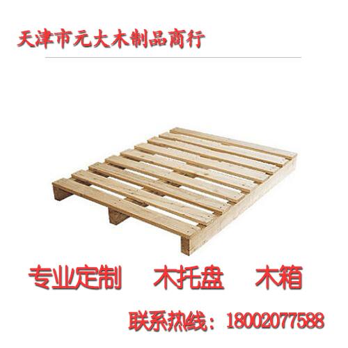 天津市元大木制品商行 厂家直销出口免熏蒸托盘 实木托盘 免熏蒸木托盘 木托盘