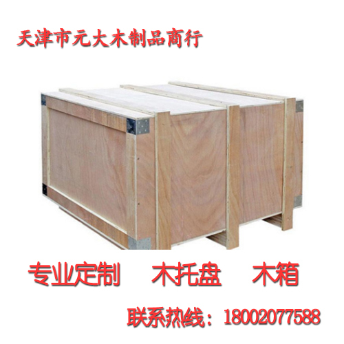 天津市元大木制品商行 胶合板木箱 可定制 厂家直销 木箱 木托木制品包装