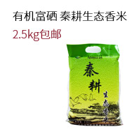 耕生态香米