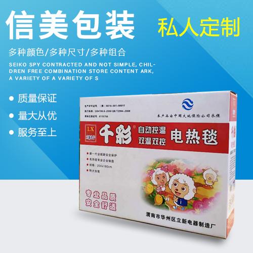 厂家批发  信美包装  工业纸箱包装  支持私人定制  电热毯纸包装箱盒